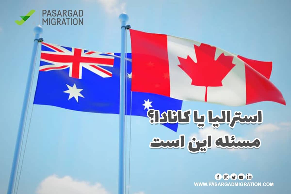 استرالیا یا کانادا؟