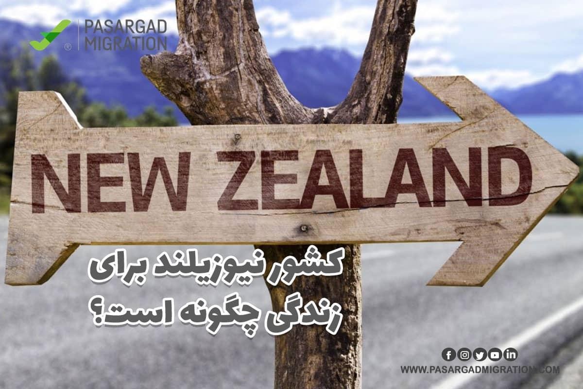 کشور نیوزلند برای زندگی چگونه است؟