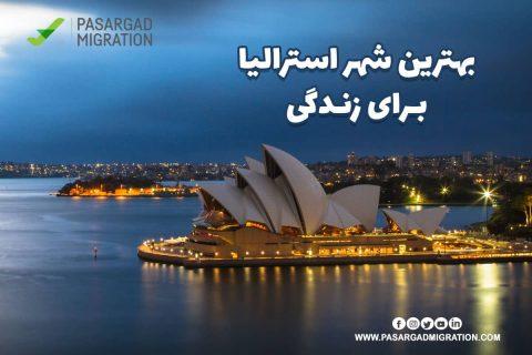 بهترین شهرهای استرالیا برای زندگی