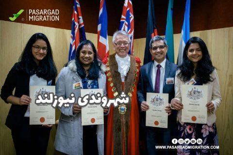 شهروندی نیوزلند