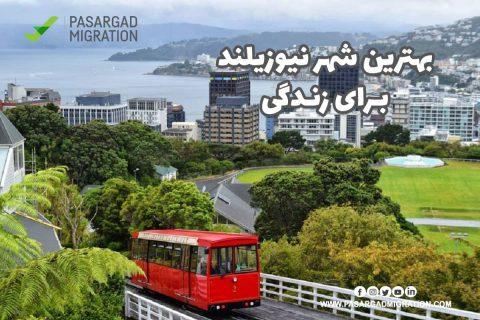 بهترین شهر نیوزلند برای زندگی
