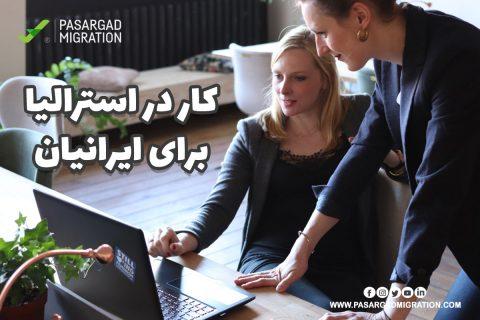 کار در استرالیا برای ایرانیان