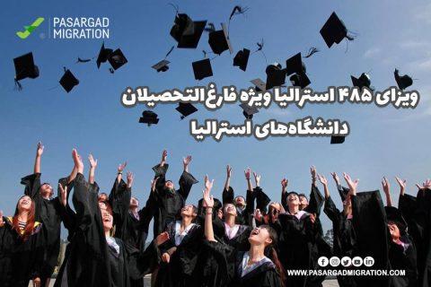 ویزای ویژه برای فارغالتحصیلان دانشگاههای استرالیا