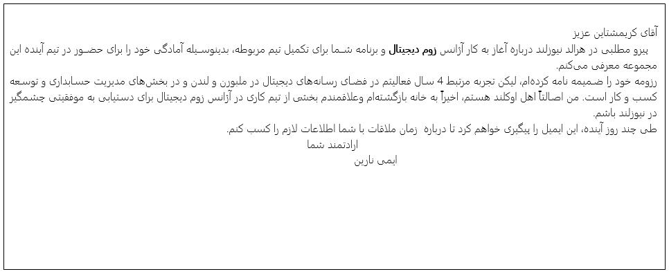 نامه توضیحات رزرومه