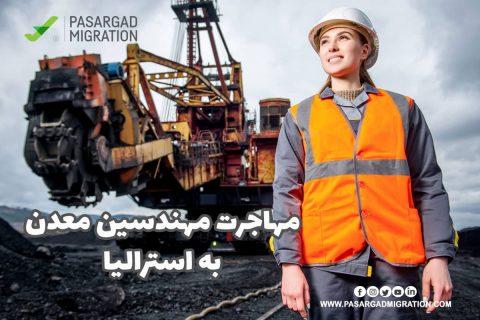 مهاجرت مهندسین معدن به استرالیا