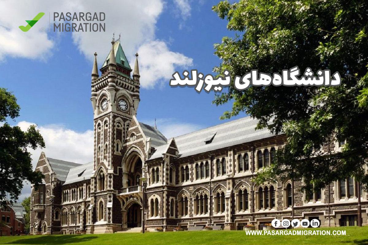 دانشگاههای نیوزلند