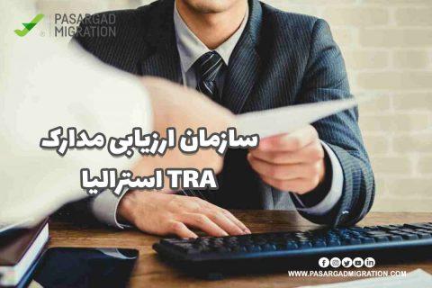 سازمان ارزیابی مدارک tra
