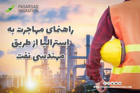 مهاجرت به استرالیا از طریق مهندسی نفت