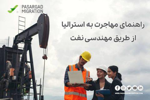 راهنمای مهاجرت به استرالیا از طریق مهندسی نفت