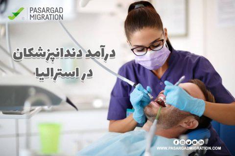 درآمد دندانپزشکان در استرالیا