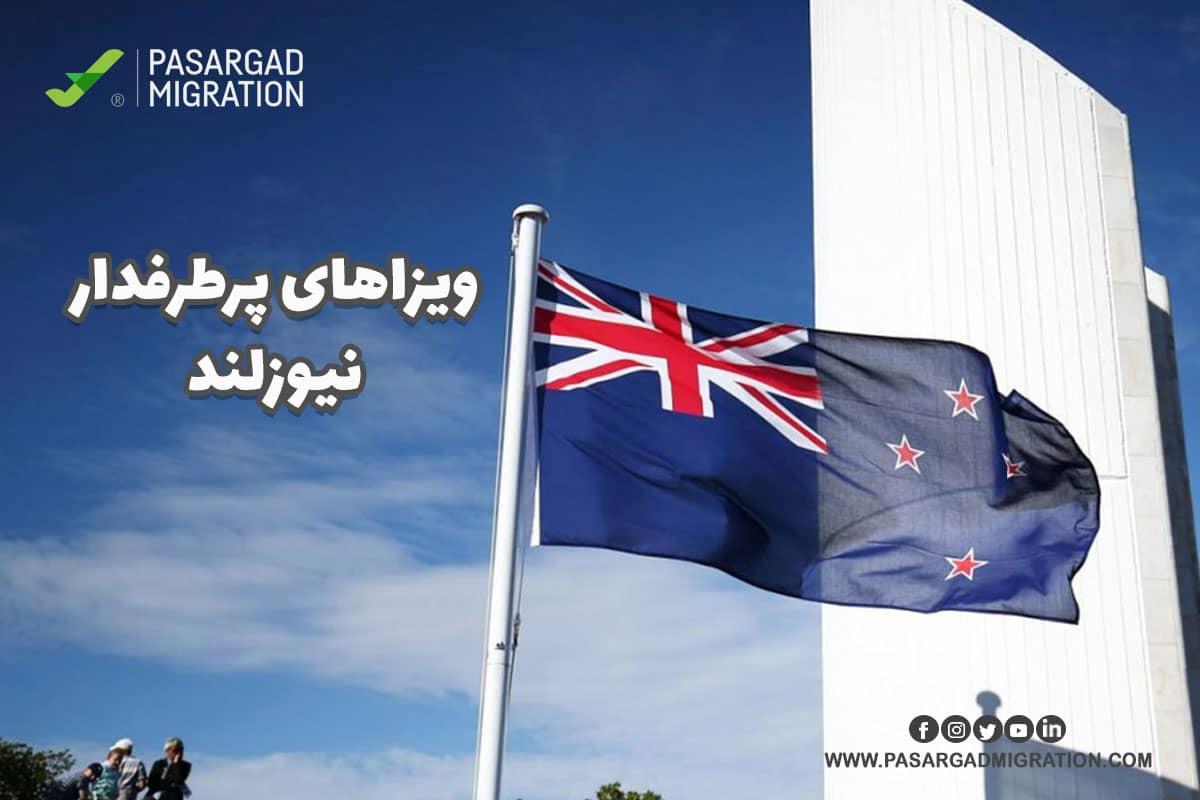 ویزاهای پرطرفدار نیوزلند