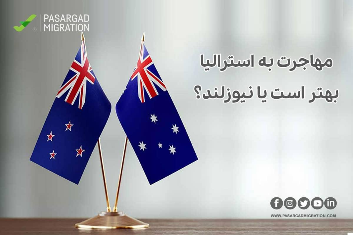 مهاجرت به استرالیا بهتر است یا نیوزلند