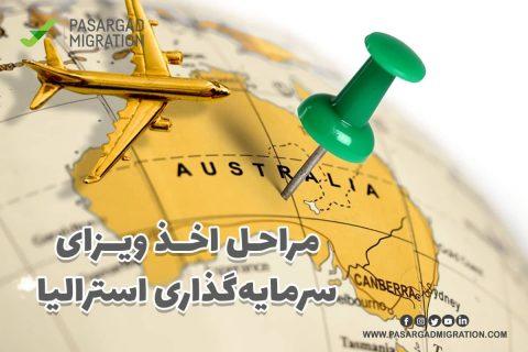 مراحل اخذ ویزای سرمایه گذاری استرالیا
