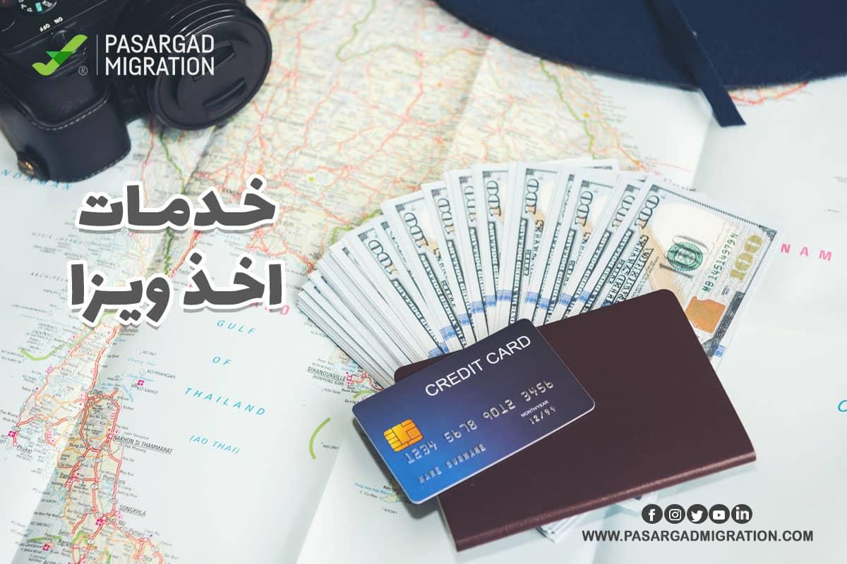 خدمات اخذ ویزا