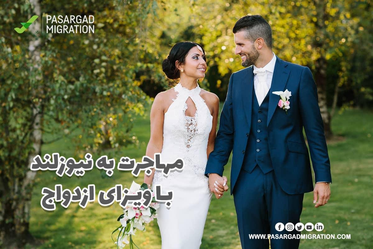 ویزای ازدواج نیوزیلند