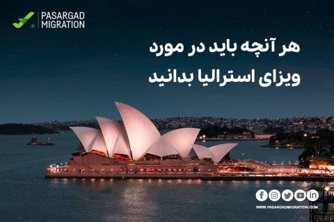 آشنایی با ویزای استرالیا