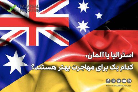 استرالیا یا آلمان