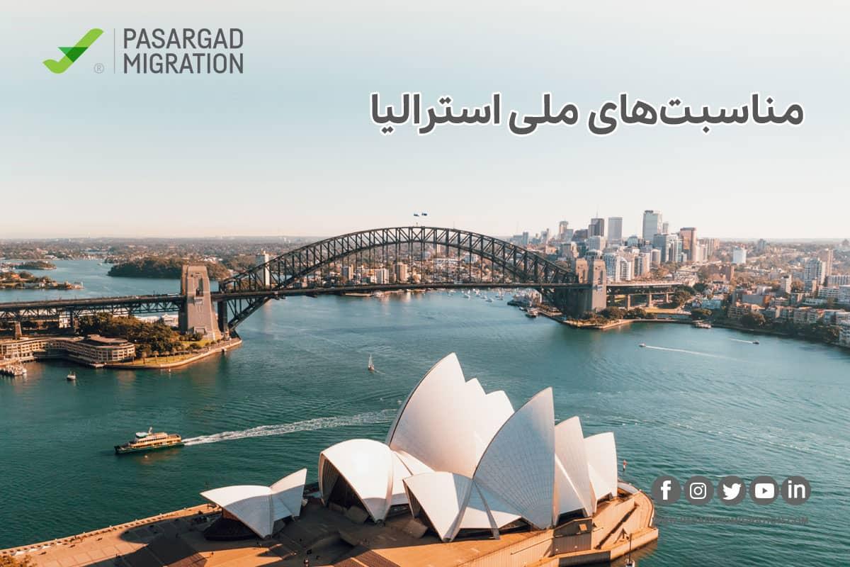 مناسب های ملی استرالیا