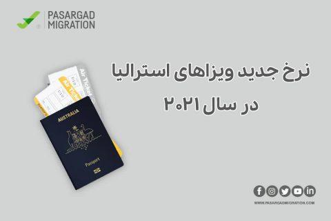 نرخ جدید ویزاهای استرالیا در سال ۲۰۲۱