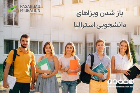 باز شدن ویزای دانشچویی استرالیا