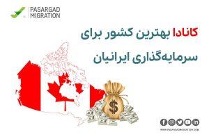 کانادا بهترین کشور برای سرمایه گذاری ایرانیان
