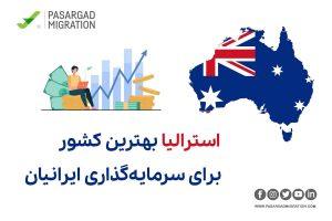 استرالیا بهترین کشور برای سرمایه گذاری ایرانیان